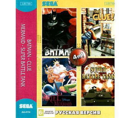 4в1 Batman+Clue+ Mermaid+Super Battle Tank