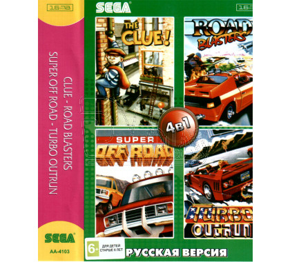4в1 Clue + Road Blasters+Super off Road+Turbo Outrun