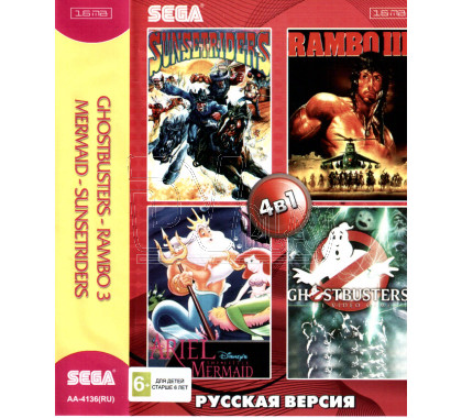 4в1 Ghostbusters + Rambo 3 + Mermaid + Sunsetriders
