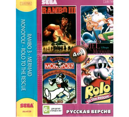 4в1 Rambo 3+Mermaid+Monopoly+Rolo to the Rescue