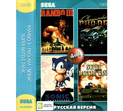 4в1 Rambo 3+Pro-Am+Sonic+Super Battle Tank
