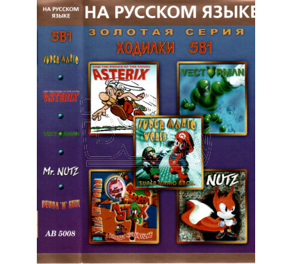 5в1 Super Mario World+Asterix And The Power Of Gods+Vectorman+Mr Nutz+Bubba'N'Stix