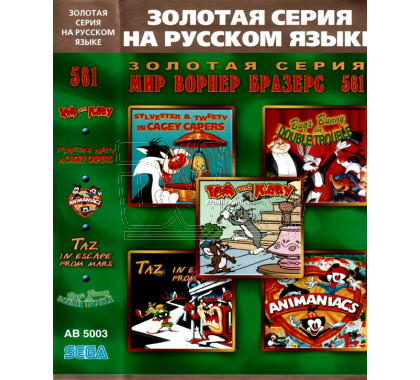 5в1 Sylvester&Tweety in Cagey Capers+TazInEscape From Mars+Bugs Bunny+Tom&Jerry
