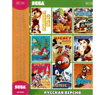 9в1 Squirrel King+Tale Spin+Sonic2+Mermaid+Goofy's+..