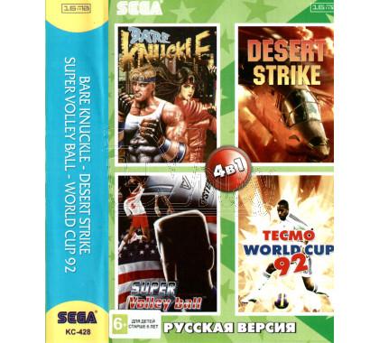 4в1 Bare Knuckle+Desert Strike +Super Volley Ball+World