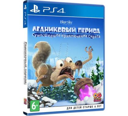 Ледниковый период: Сумасшедшее приключение Скрэта (русские субтитры) (PS4)