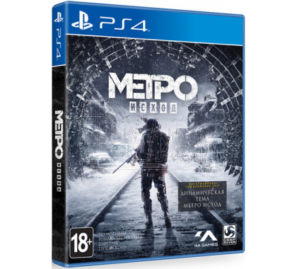 Метро: Исход (русская версия) (PS4)