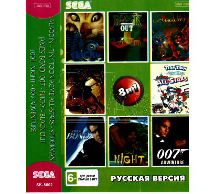 8в1 Aladdin+Tiny Toon All Star+Spider Man+James Bound 007+1001 Night+Flicky+Black Out+007 Adventure