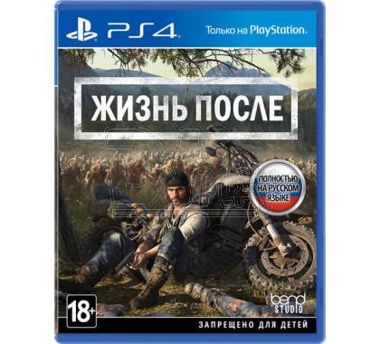 Жизнь после/Days Gone (русская версия) (PS4)