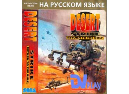 Desert Strike (16 bit)