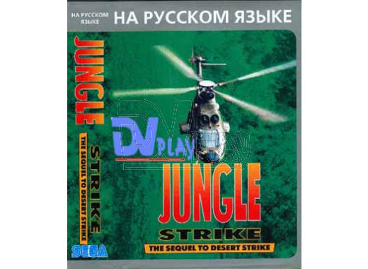 Jungle Strike (16 bit)