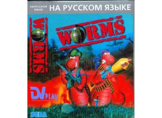 Worms (16 bit)