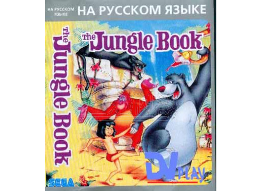 Jungle Book (16 bit)
