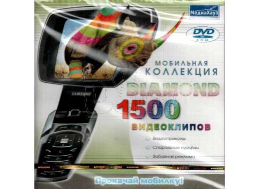 Мобильная Коллекция DIAMOND 1500 Видеоклипов DVD (PC)