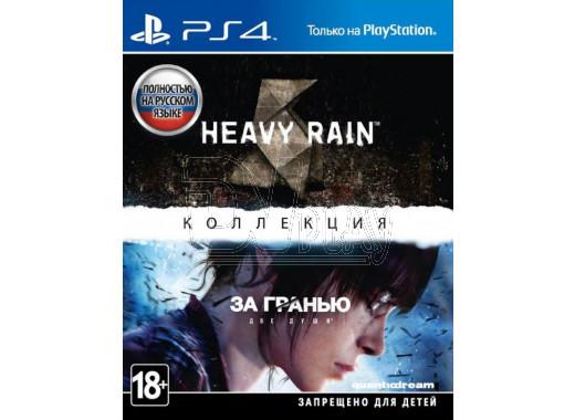 Heavy Rain + За гранью: Две души (русская версия) (PS4)