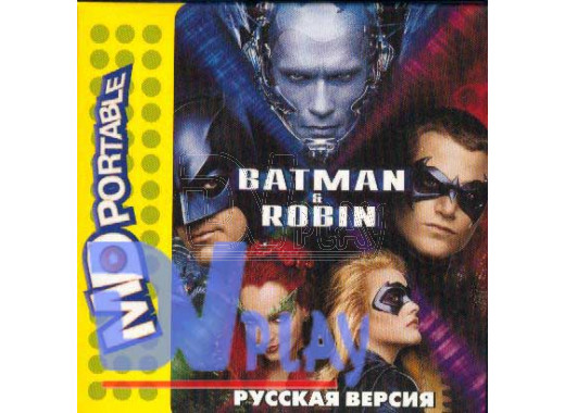 Batman and Robin (MDP)