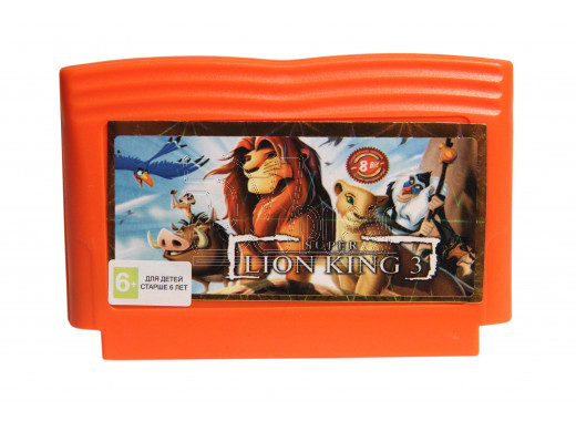 Super Lion King 3 (8 bit)