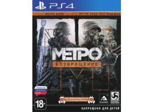 Метро 2033: Возвращение (русская версия) (PS4)