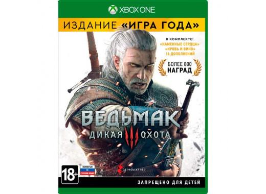 """Ведьмак 3: Дикая охота - Издание """"Игра года"""" (русская версия) (XBOX One)"""