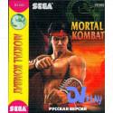 Mortal Kombat (16 bit)