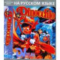 Pinocchio (16 bit)