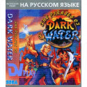 Pirates (Dark Water) (16 bit)