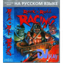 Rock-N-Roll Racing (16 bit)