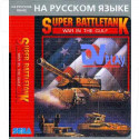 Super Battletank (16 bit)