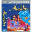 Aladdin (16 bit)