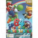Super Mario World 64 (16 bit)