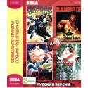 4в1 Ghostbusters + Rambo 3 + Mermaid + Sunsetriders