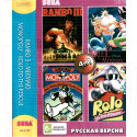 4в1 Rambo 3+Mermaid+Monopoly+Rolo to the Rescue
