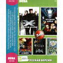 5в1 TMHT + X-Men 2 + Batman & Robin + Spider-man & X-Men +