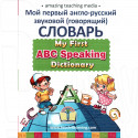 Говорящий словарь Англо-Русский для говорящей ручки