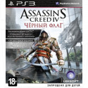 Assassin's Creed IV Черный флаг. Специальное издание  (русская версия) (PS3)