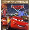 Cars (Cars 2) (русская версия) (16 bit)