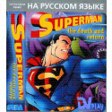 Superman 2: Death and Return (16 bit)
