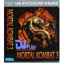 Mortal Kombat 3 (16 bit)