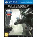 The Last Guardian. Последний хранитель (русские субтитры) (PS4)