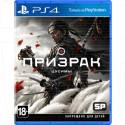 Призрак Цусимы Day One Edition (русская версия) (PS4)
