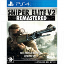 Sniper Elite V2 Remastered (рус.вер.) (PS4)