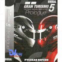 Gran Turismo 5 (16 bit)