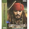Пираты Карибского моря 4: на странных берегах (16 bit)