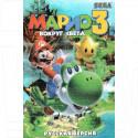 Марио 3: вокруг света (16 bit)
