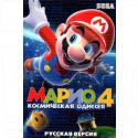 Марио 4: Космическая Одиссея (16 bit)