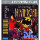 Batman and Robin (16 bit)