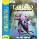 Ecco II (Приливы времени) (16 bit)