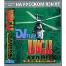 Jungle Strike (16 bit)