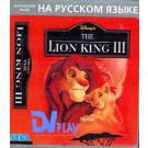 Lion King 3 (16 bit)