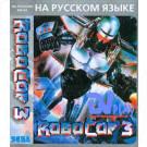 Robocop 3 (16 bit)